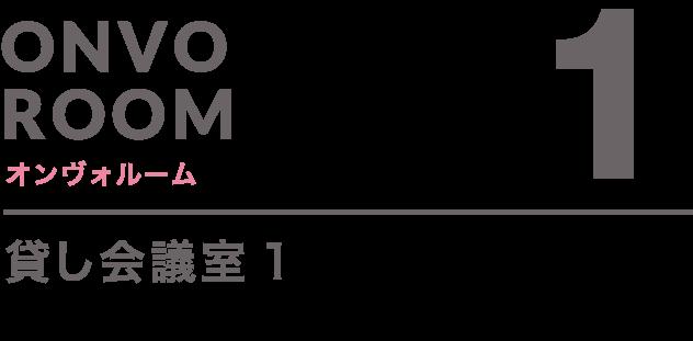 ONVO ROOM 貸し会議室1