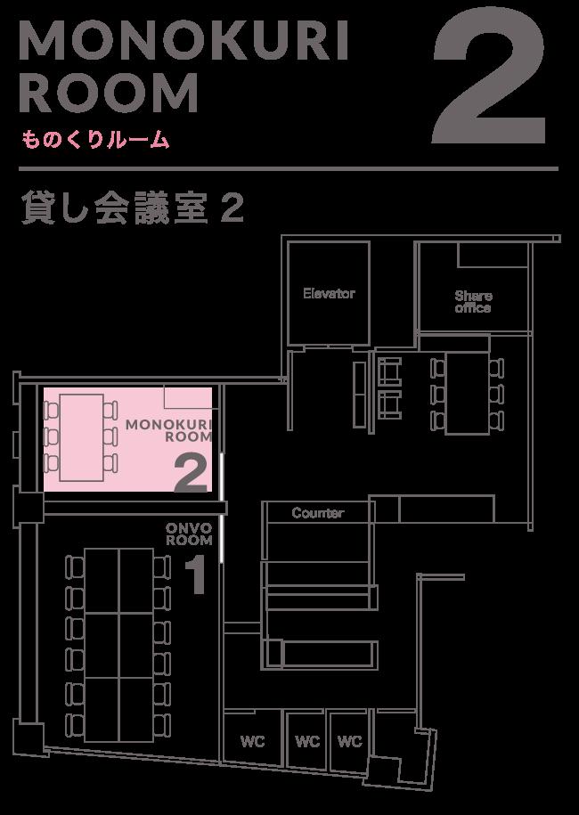 MONOKURI ROOM 貸し会議室2