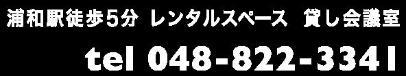 浦和駅徒歩5分 レンタルスペース 貸し会議室 tel 048-822-3341